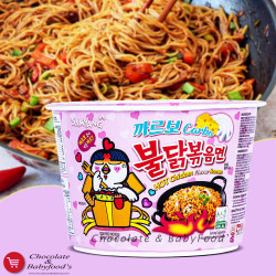 Samyang Carbo Hot Chicken Flavor Ramen Big Bowl 105g